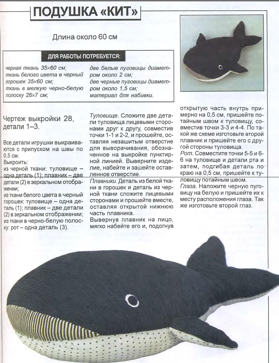 Игрушка кит своими руками из ткани